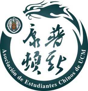 Logo Chinos UCM